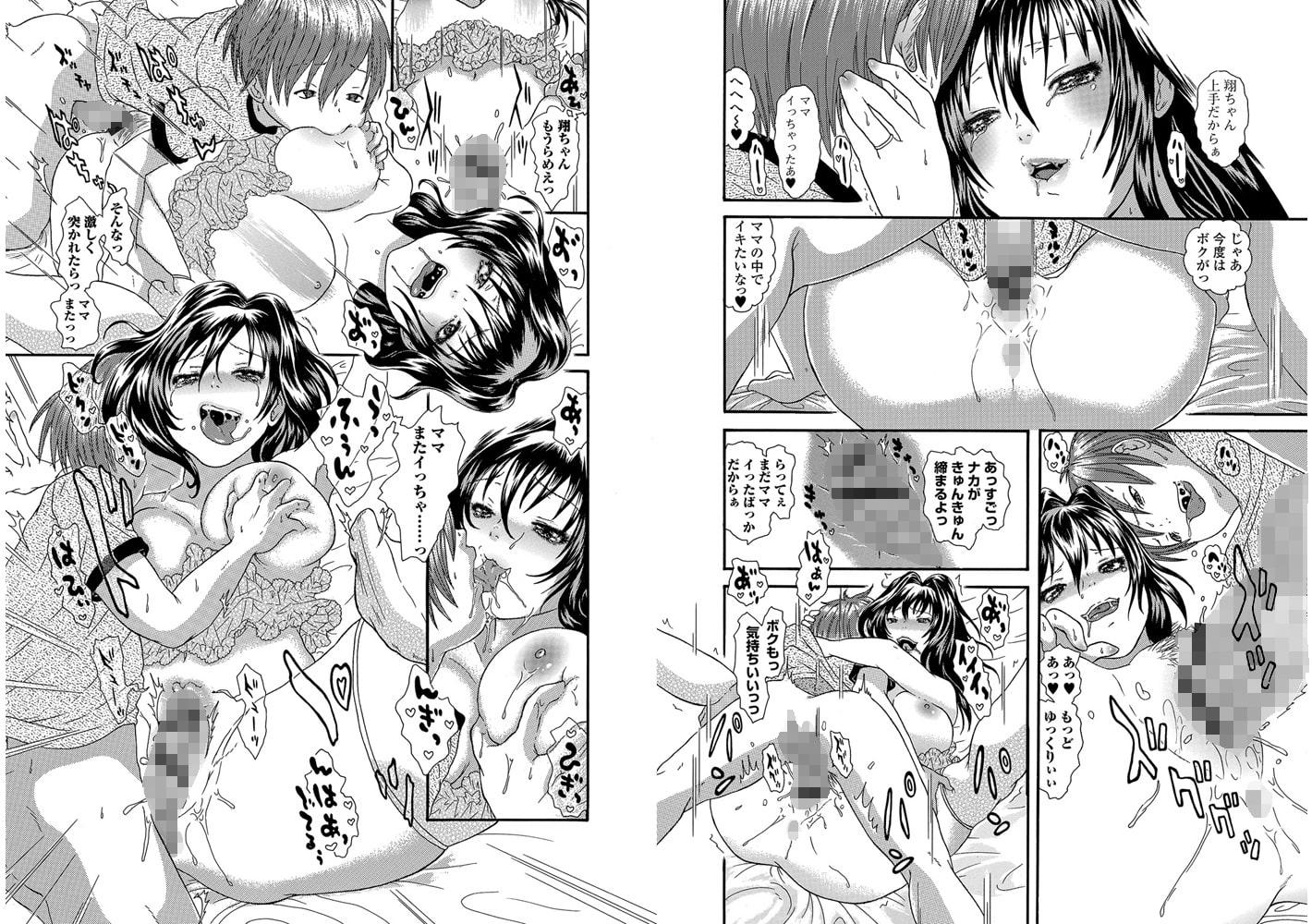 Webコミックトウテツ Vol.21