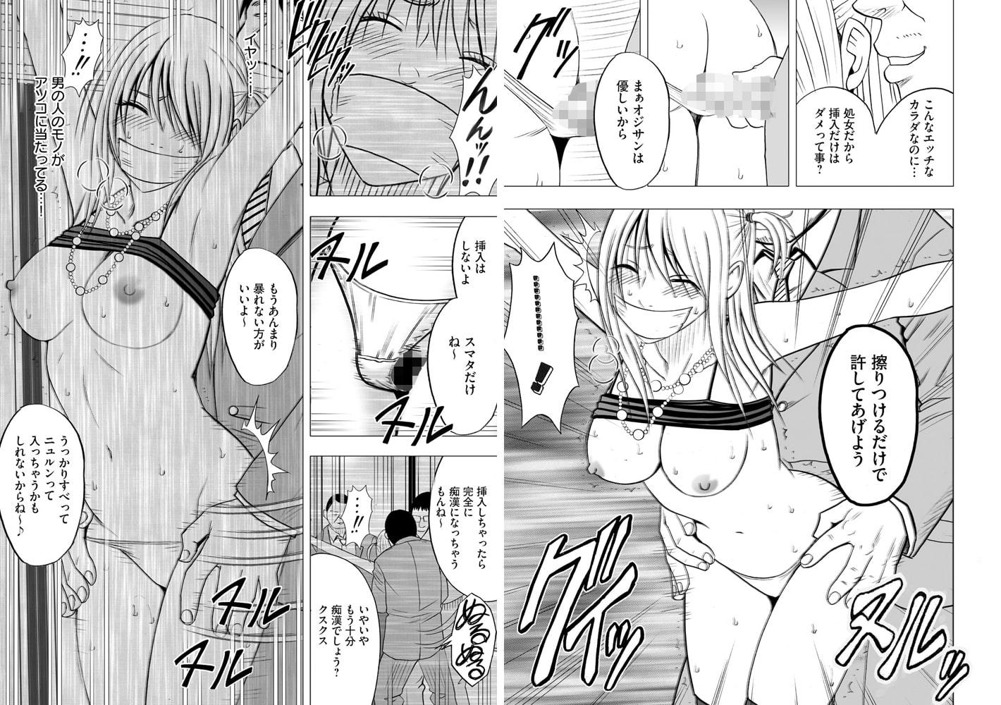 ヴァージントレイン2~小悪魔制裁~【完全版】