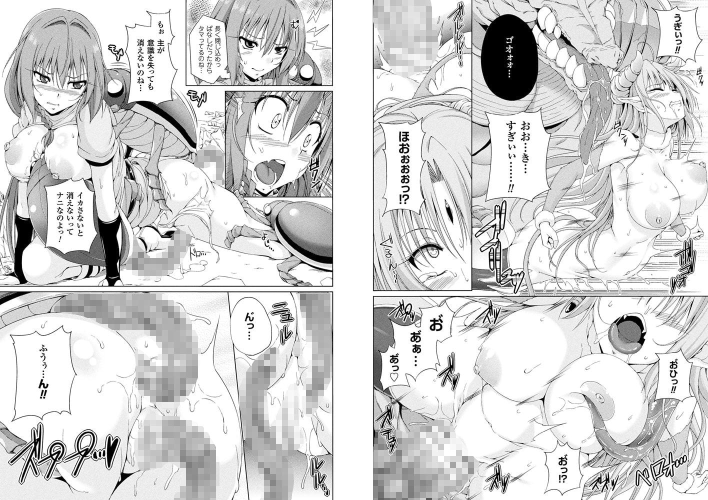 モンスターマスター ニナ 第3話