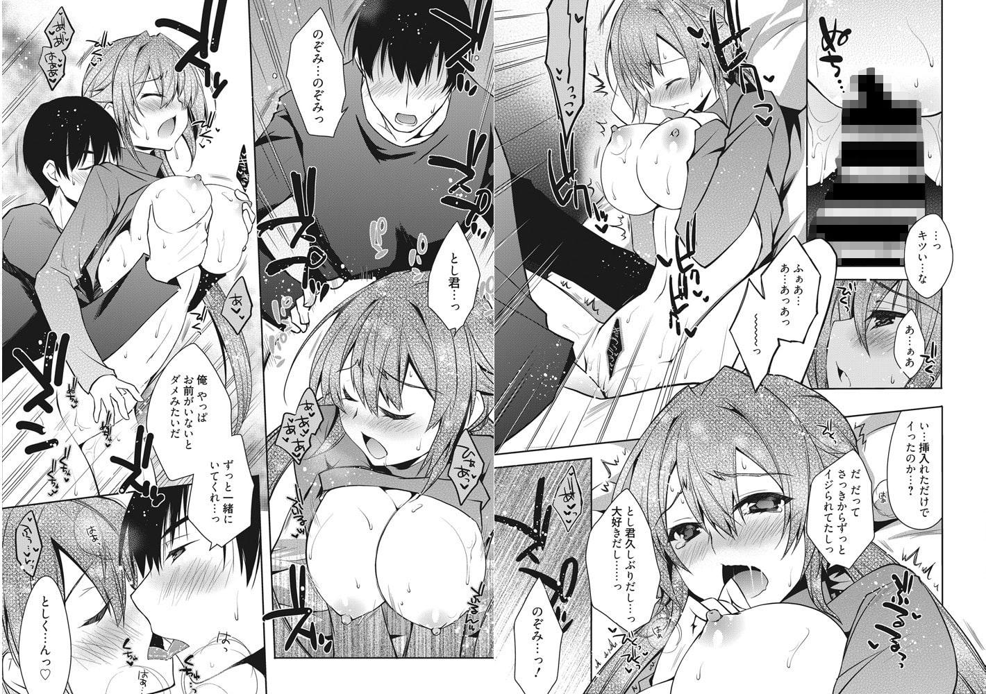 Bust blast me~爆乳乙女は男の癒し~