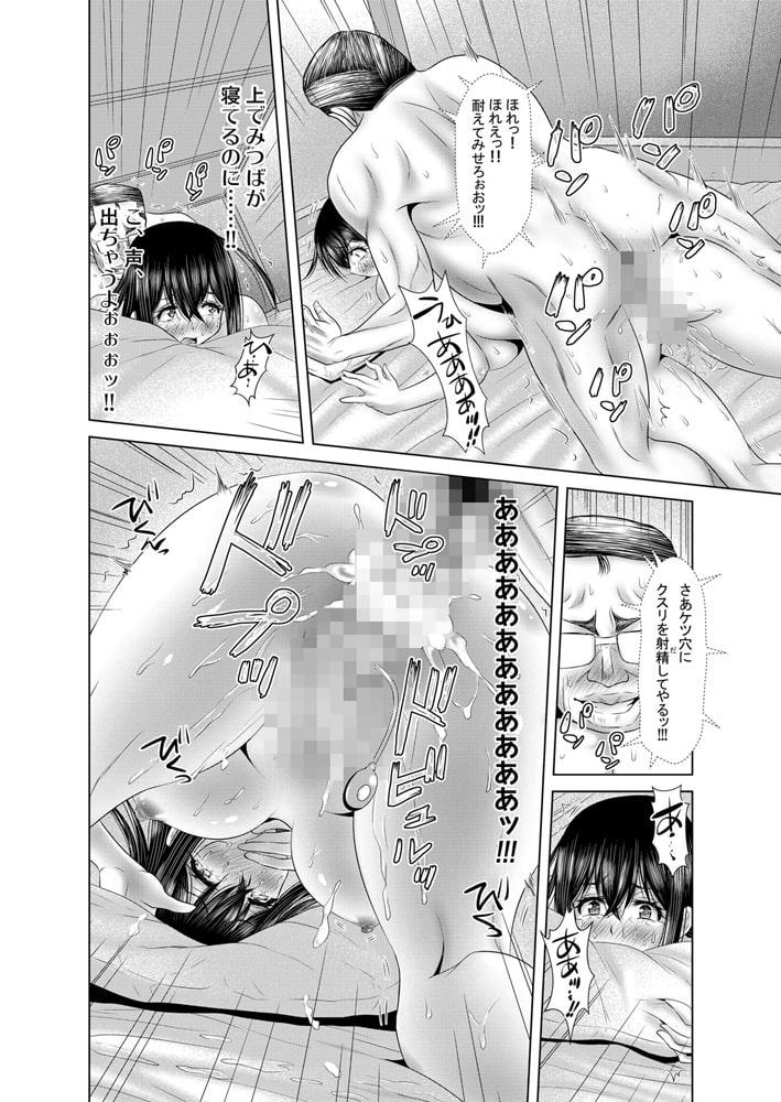 絶頂調教トレイン~ガチイキJK開発パーリィー 8巻