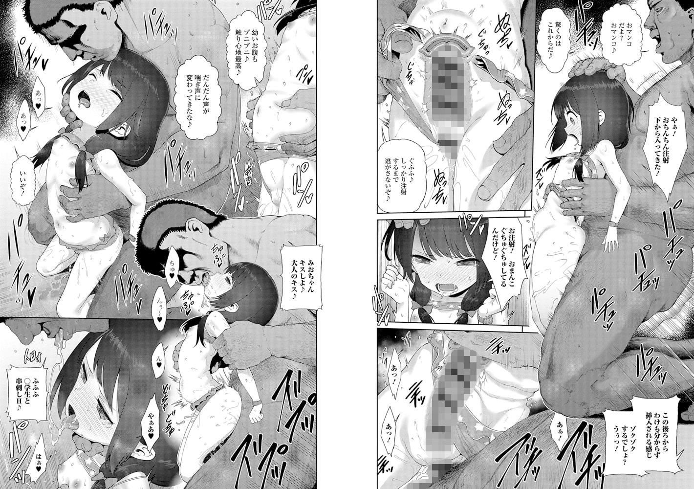 デジタルぷにぺどッ! vol.07