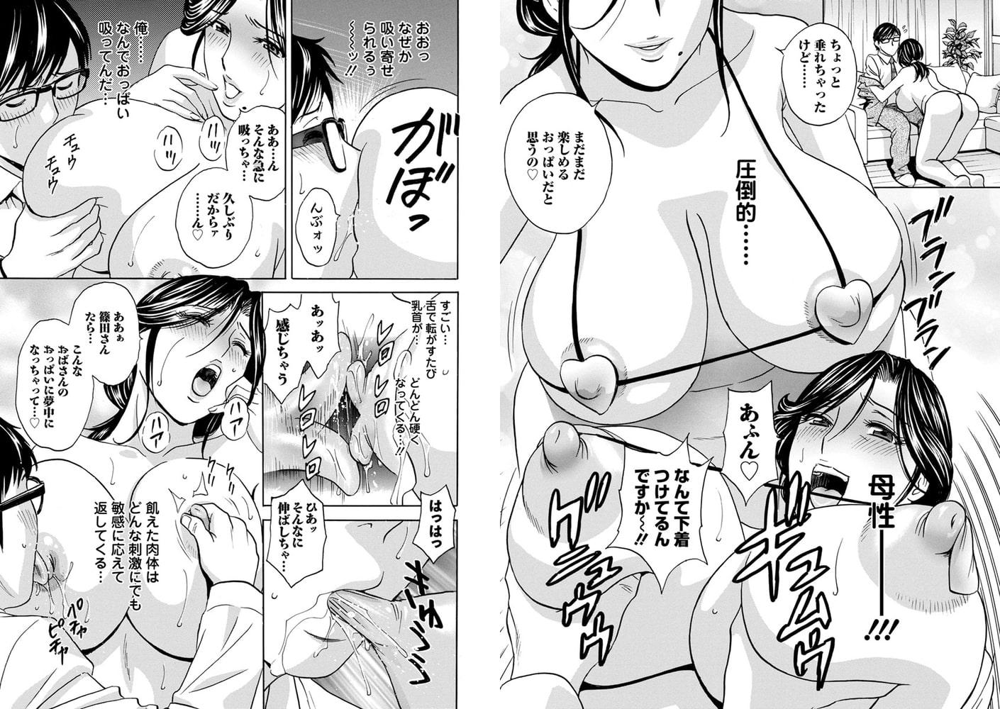 人妻奥突き乳悶絶!