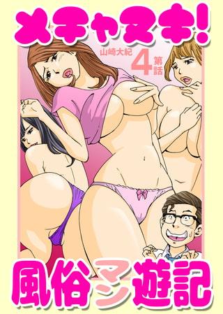 メチャヌキ! 風俗マン遊記(4)