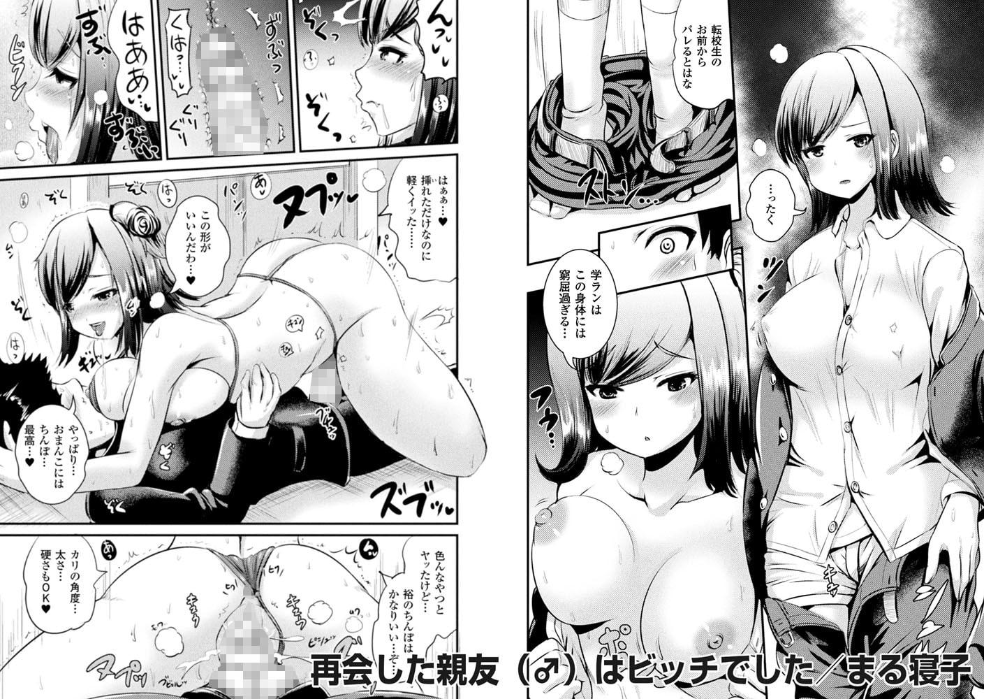 別冊コミックアンリアル TSビッチ~ヤりたがり女体化美少女たち~デジタル版Vol.2