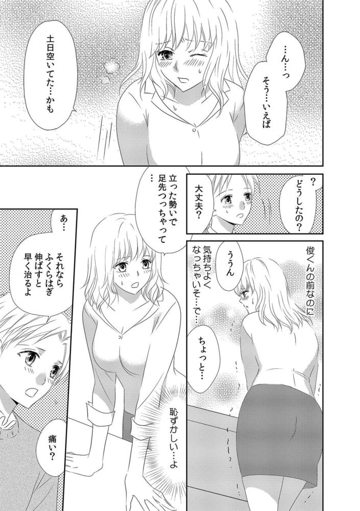 身代わりエッチ~義姉さんがドMすぎる所為だよ?~ 2話
