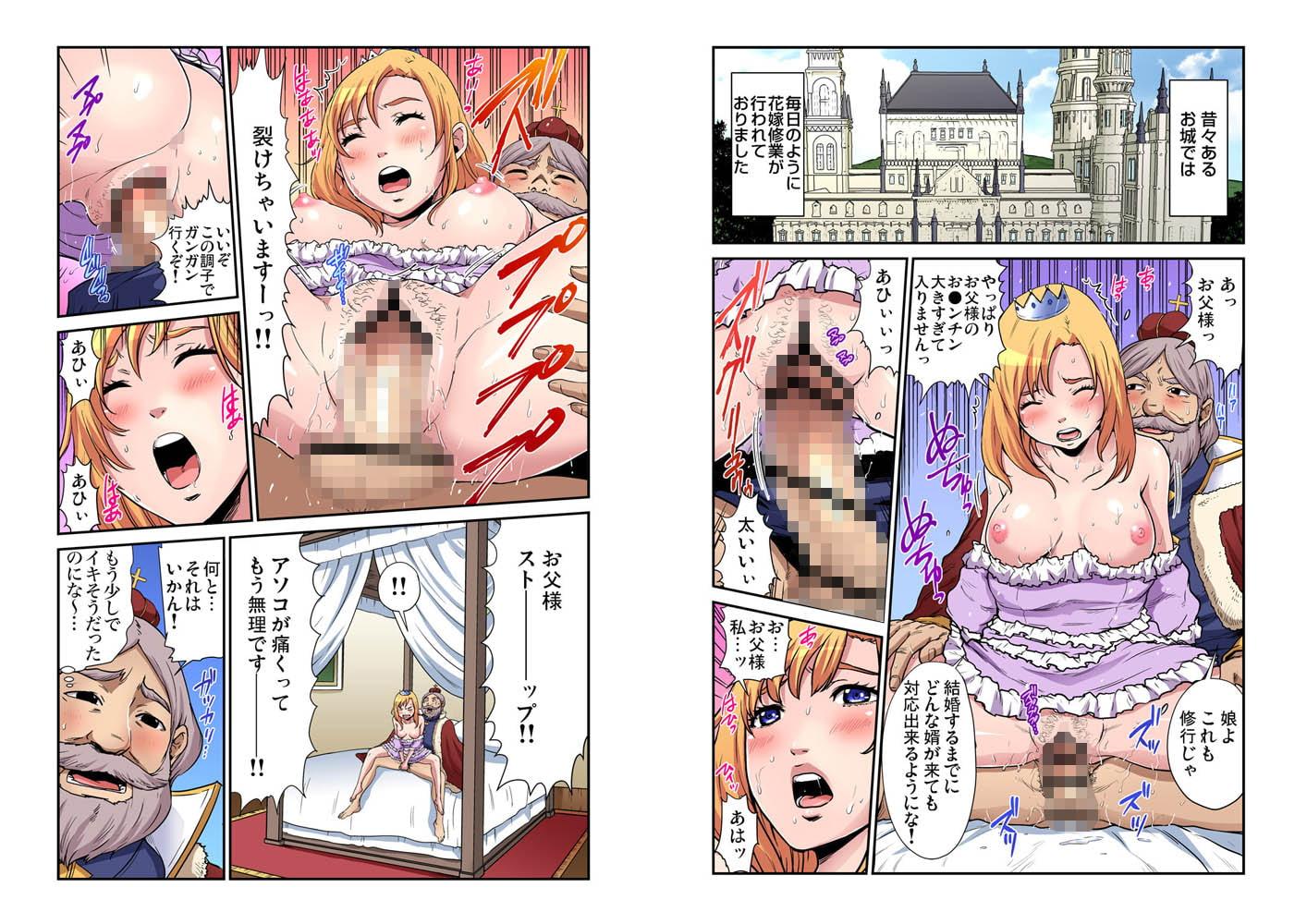 おとなの童話~カエルの王子様のサンプル画像
