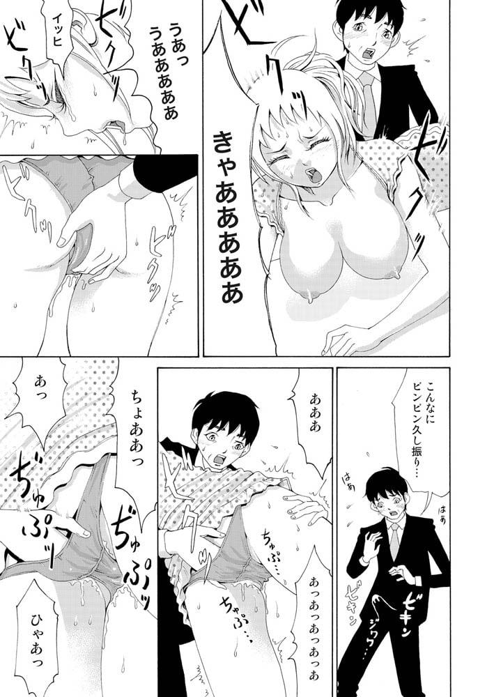 にょたいかアプリっ~エロ指令に翻弄されるオレ(6)