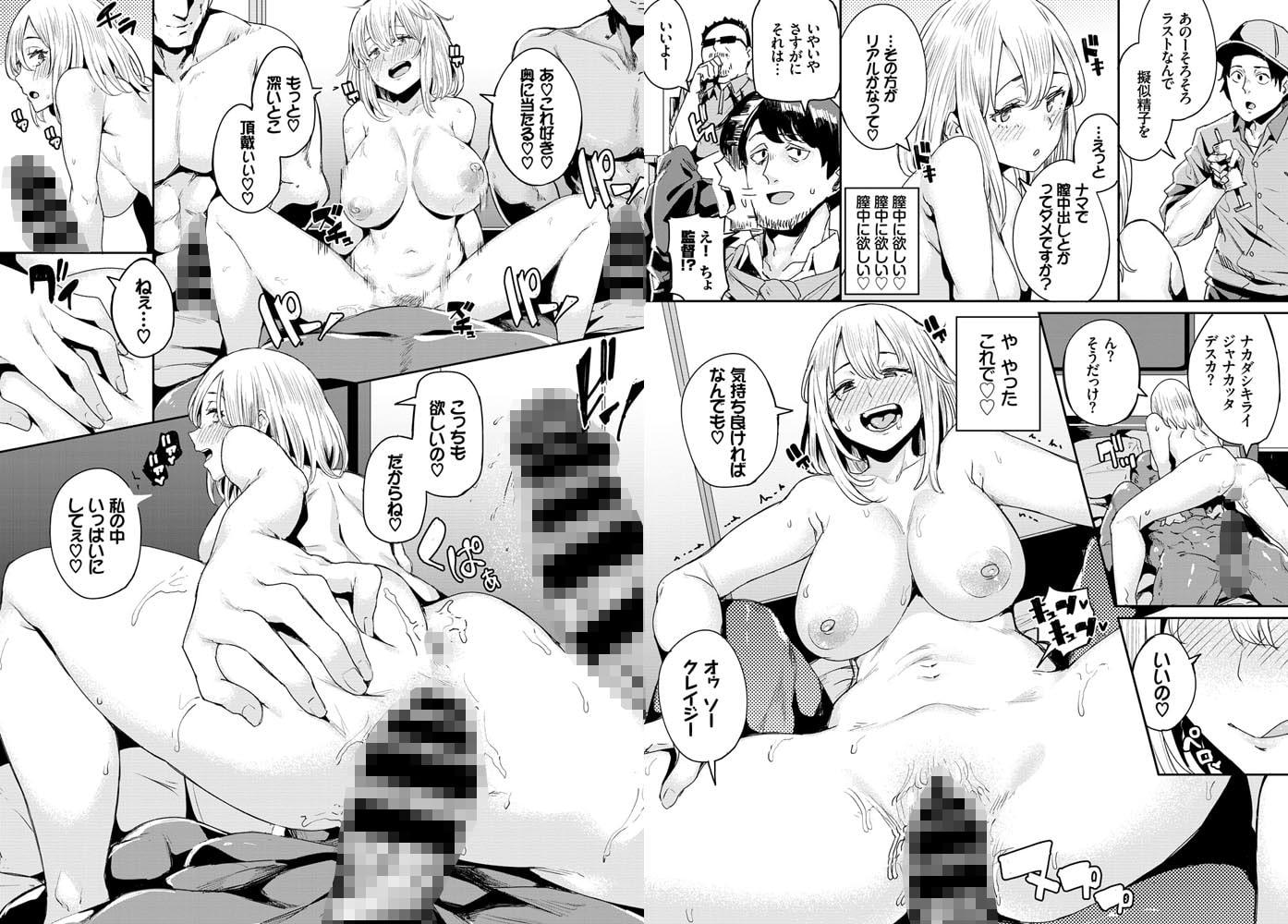 エロから始まるAV性活のサンプル画像