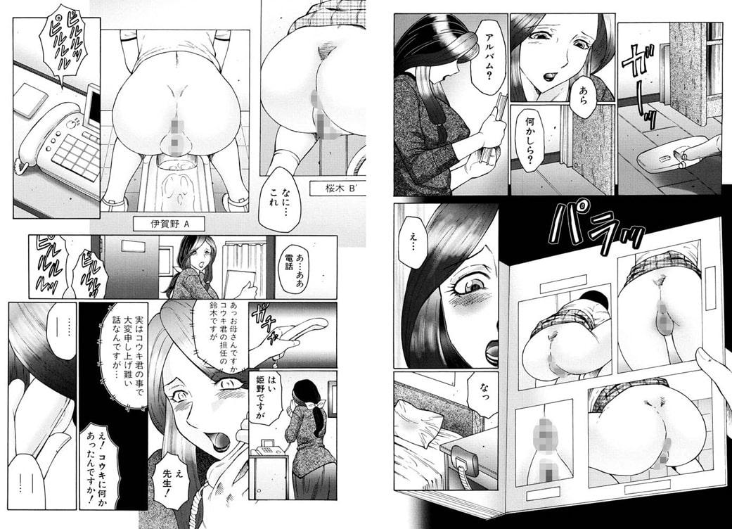 実母(MUJIN COMICS 名作集 vol.2)(四島由紀夫/村雨真澄/風船クラブ/蛇光院三郎)