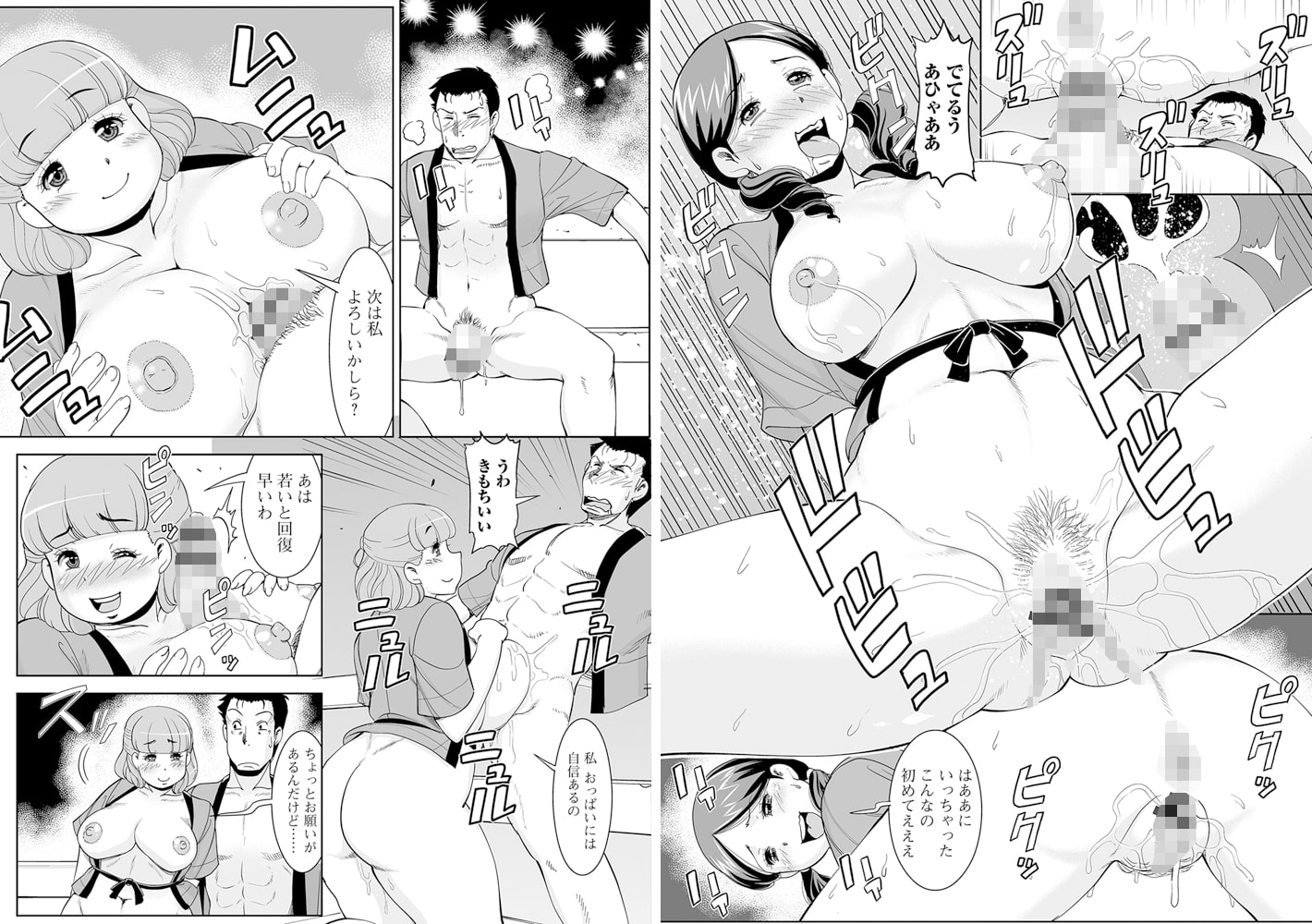 Web配信 月刊 隣の気になる奥さん vol.006