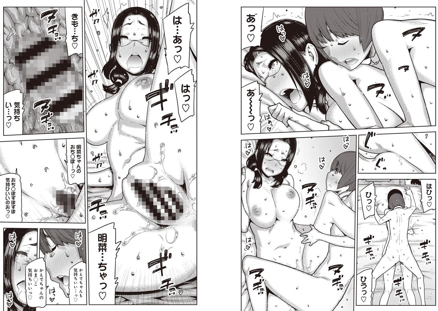 アナンガ・ランガ Vol.30【フルエディション】