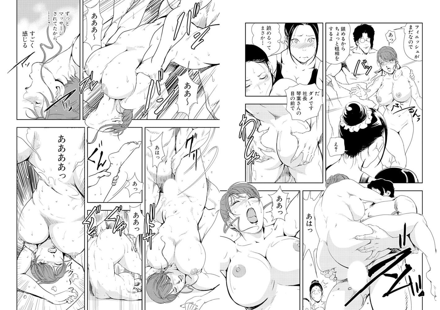 肉秘書・友紀子 24巻