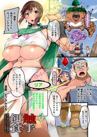 触手餌食 第六話/巨大な魔物に丸呑みされた女戦士!