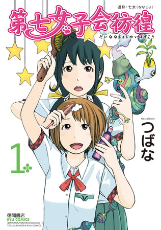 すこしふしぎ系SF日常漫画 第七女子会彷徨