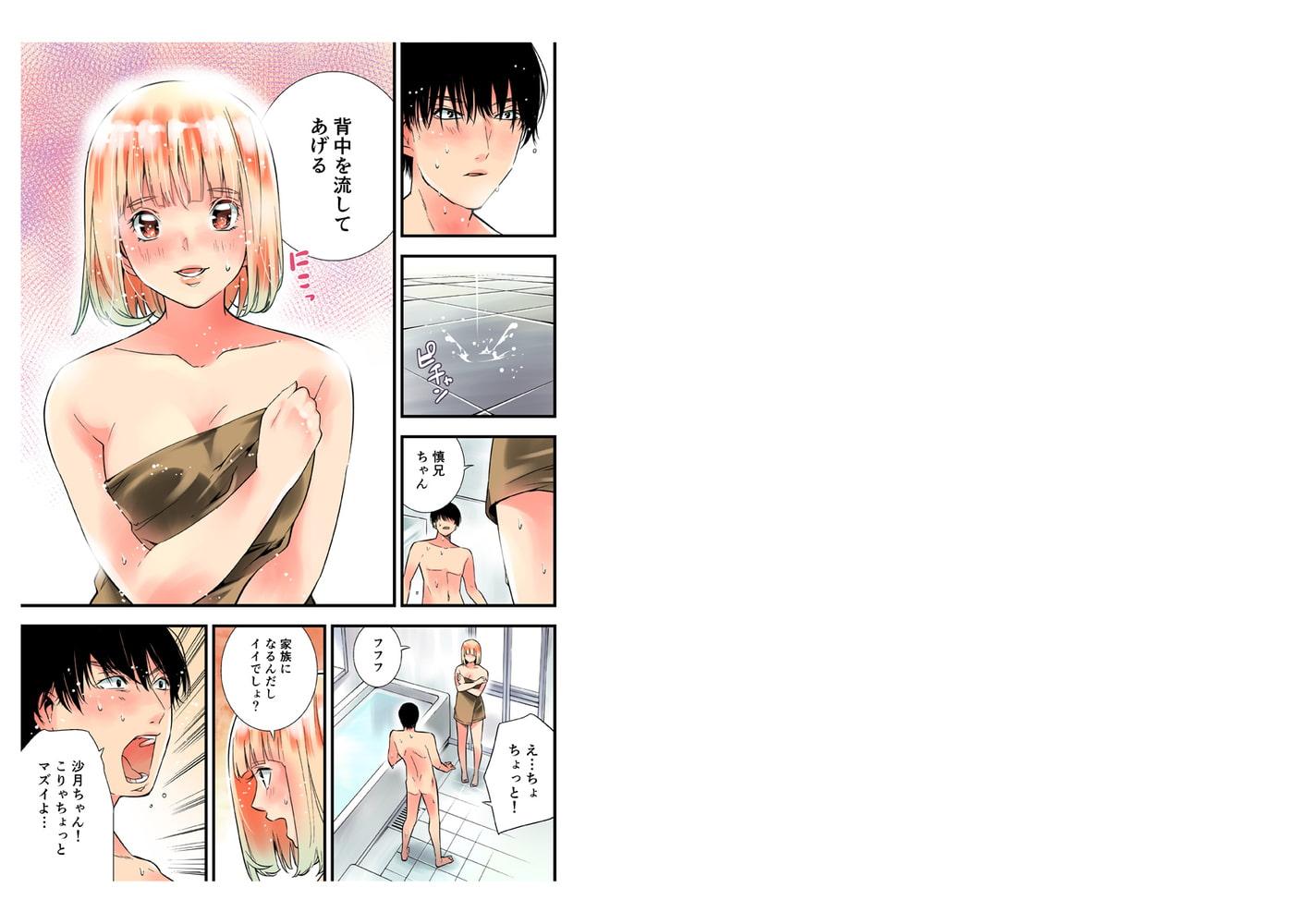 だめぇ…お姉ちゃんの彼氏なのに!~一緒にお風呂に入ったせいで~ 3巻