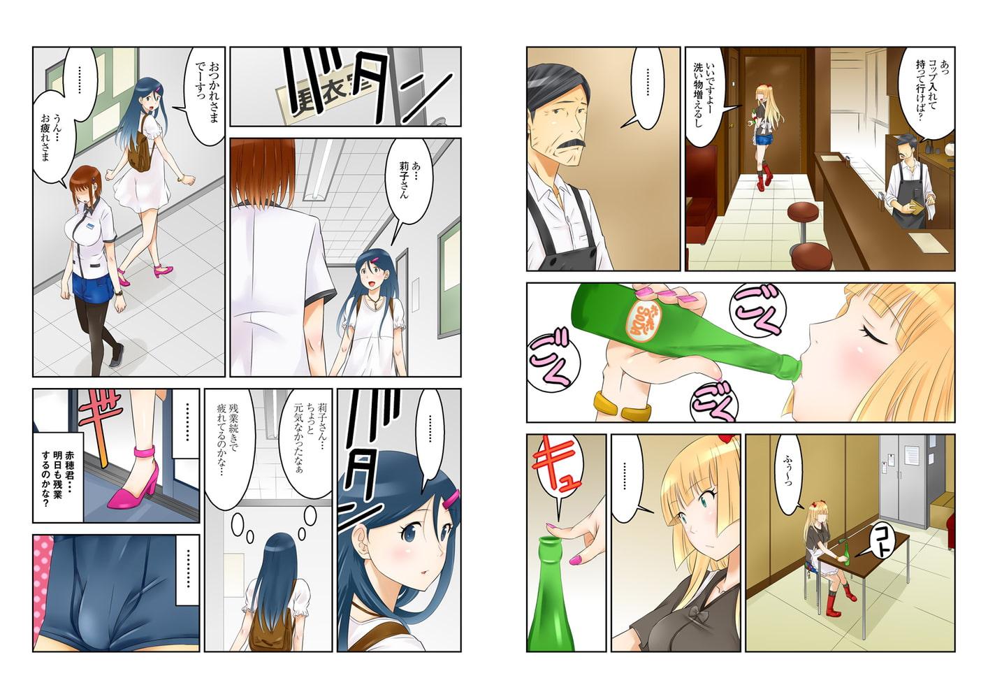 マジシコ!~ドキドキお尻大作戦~ 2巻