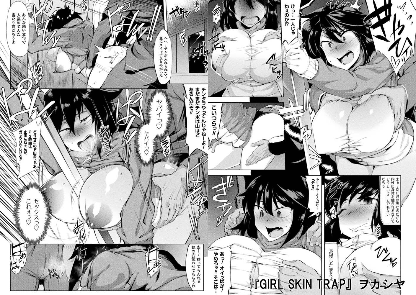 二次元コミックマガジン 性転換した俺が痴漢されてメスイキ絶頂! Vol.2