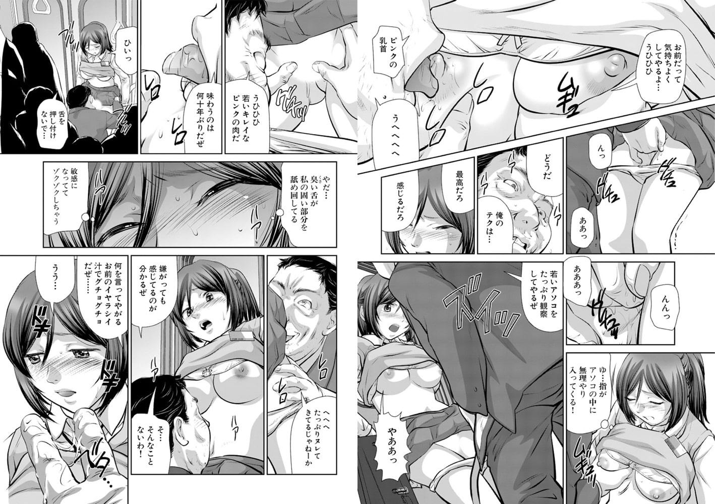 お願い、誰か助けて!! ~処女を痴漢に奪われる女学生~ 2巻