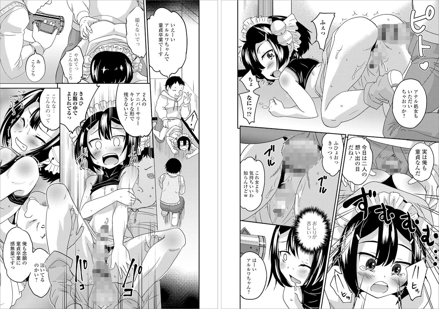 月刊Web男の娘・れくしょんッ! S Vol.19