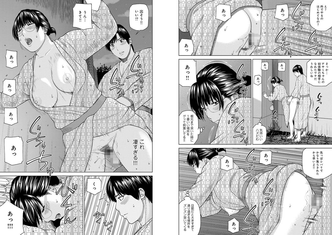 WEB版コミック激ヤバ! 105