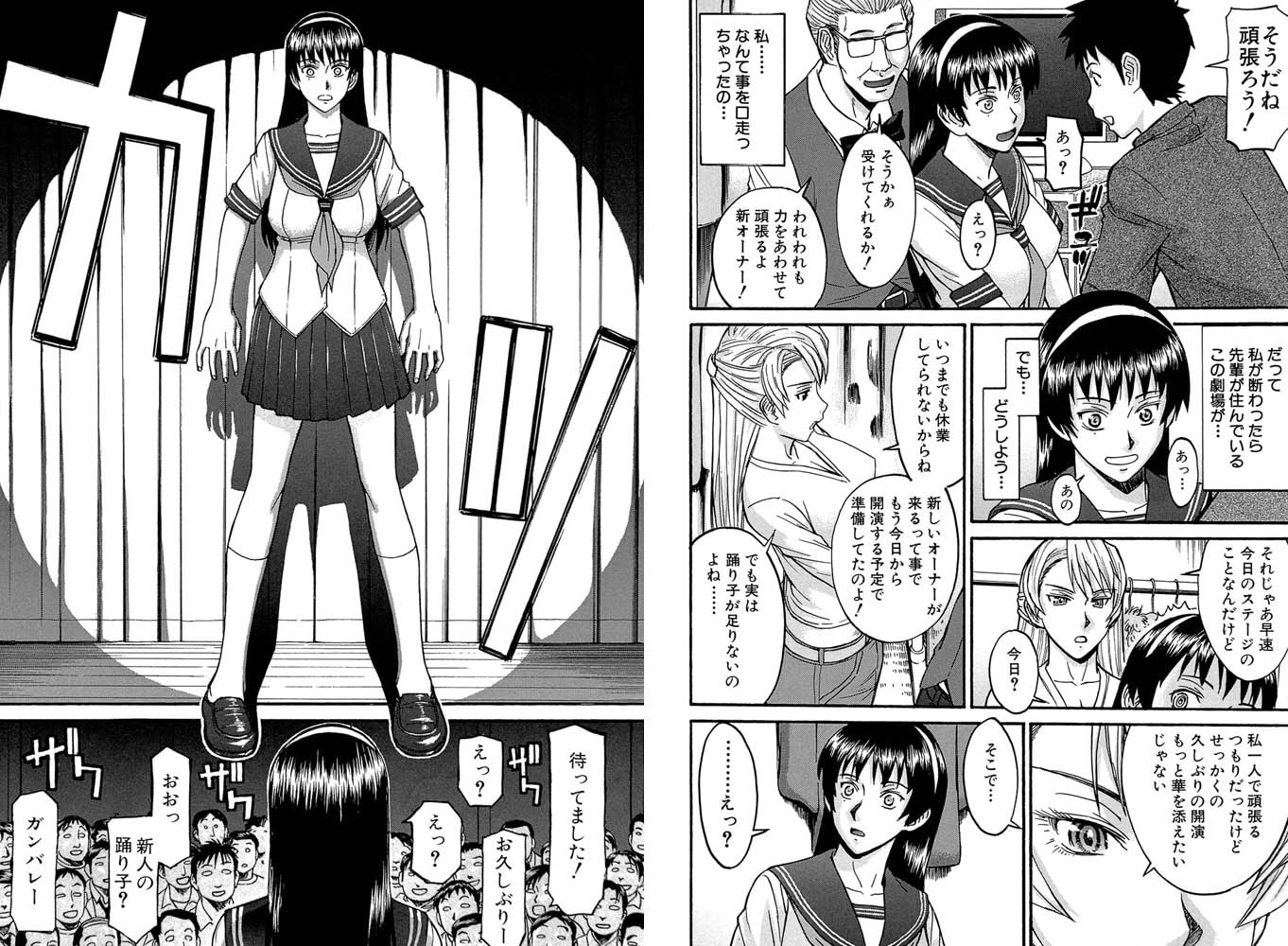 ミダラナシセン【第1話体験版付き】