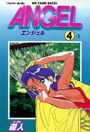 【フルカラー成人版】ANGEL 4-3