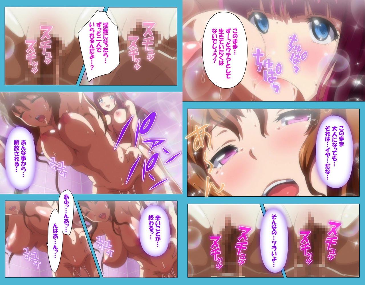 【フルカラー成人版】魔獣浄化少女ウテア 後編 Complete版