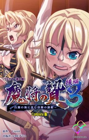 【フルカラー成人版】魔将の贄 3 後編 Complete版