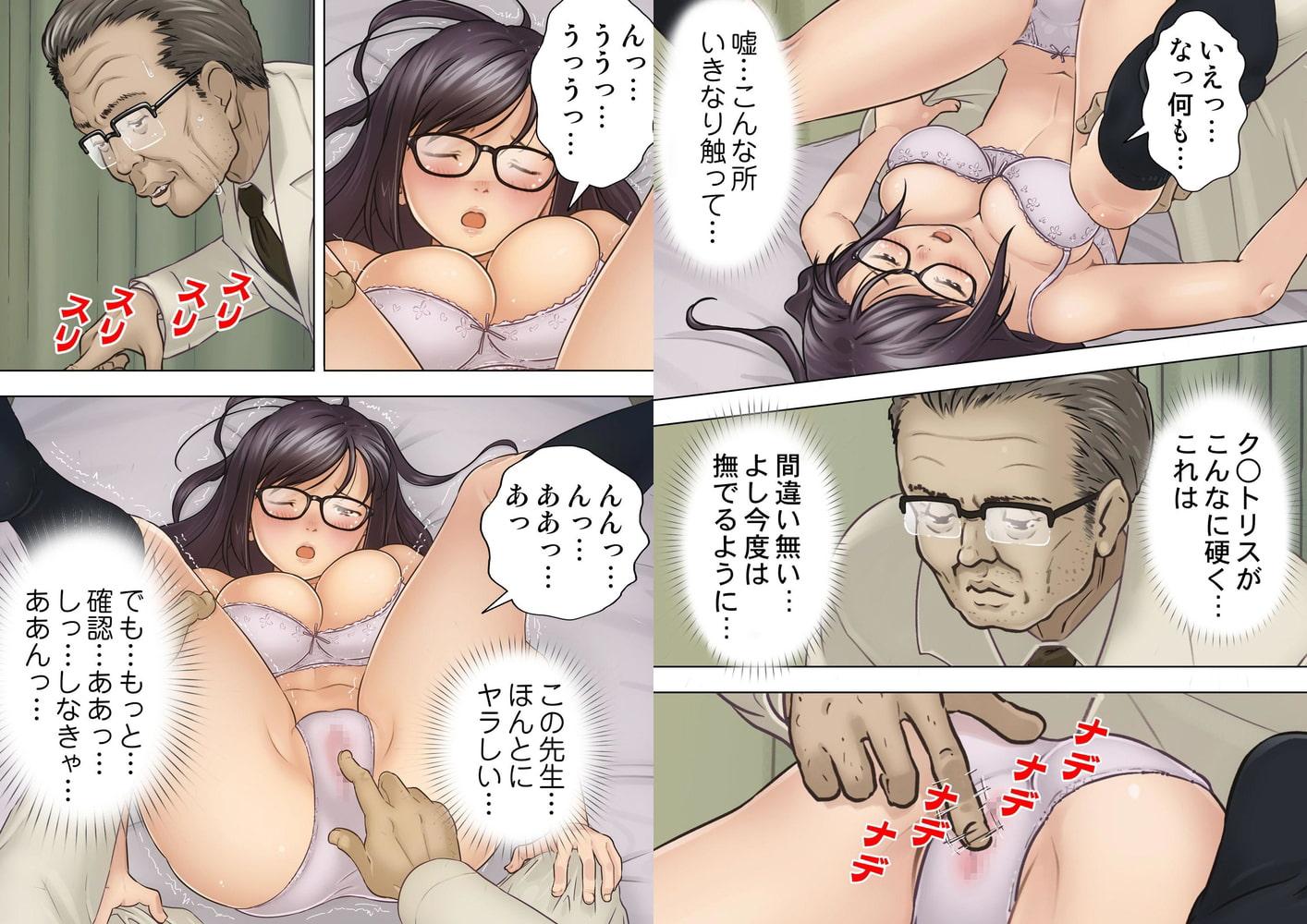 密室処女~診察編~8