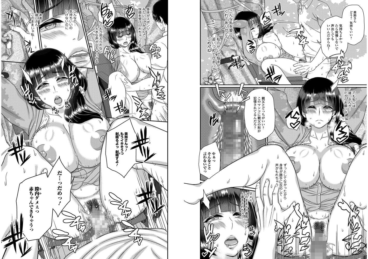 コミック刺激的SQUIRT!! Vol.02