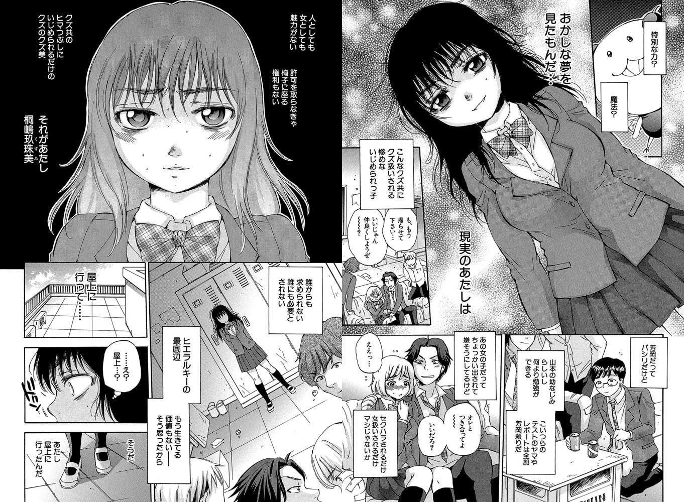 性少女マギカ【第1話体験版付き】