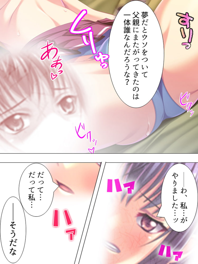 【新装版】父娘の寝室 ~妻には言えない秘密の時間~ 第1巻