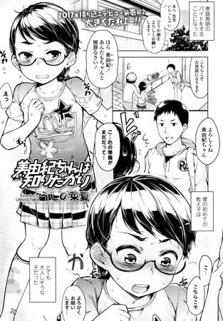 ヤソン社員オススメ眼鏡女子系電子書籍(2017年12月27日)