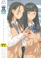 COMIC 高 2018年1月号(Vol.20)
