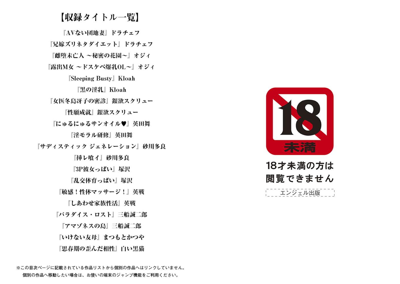 エンジェルクラブMEGA Vol.16