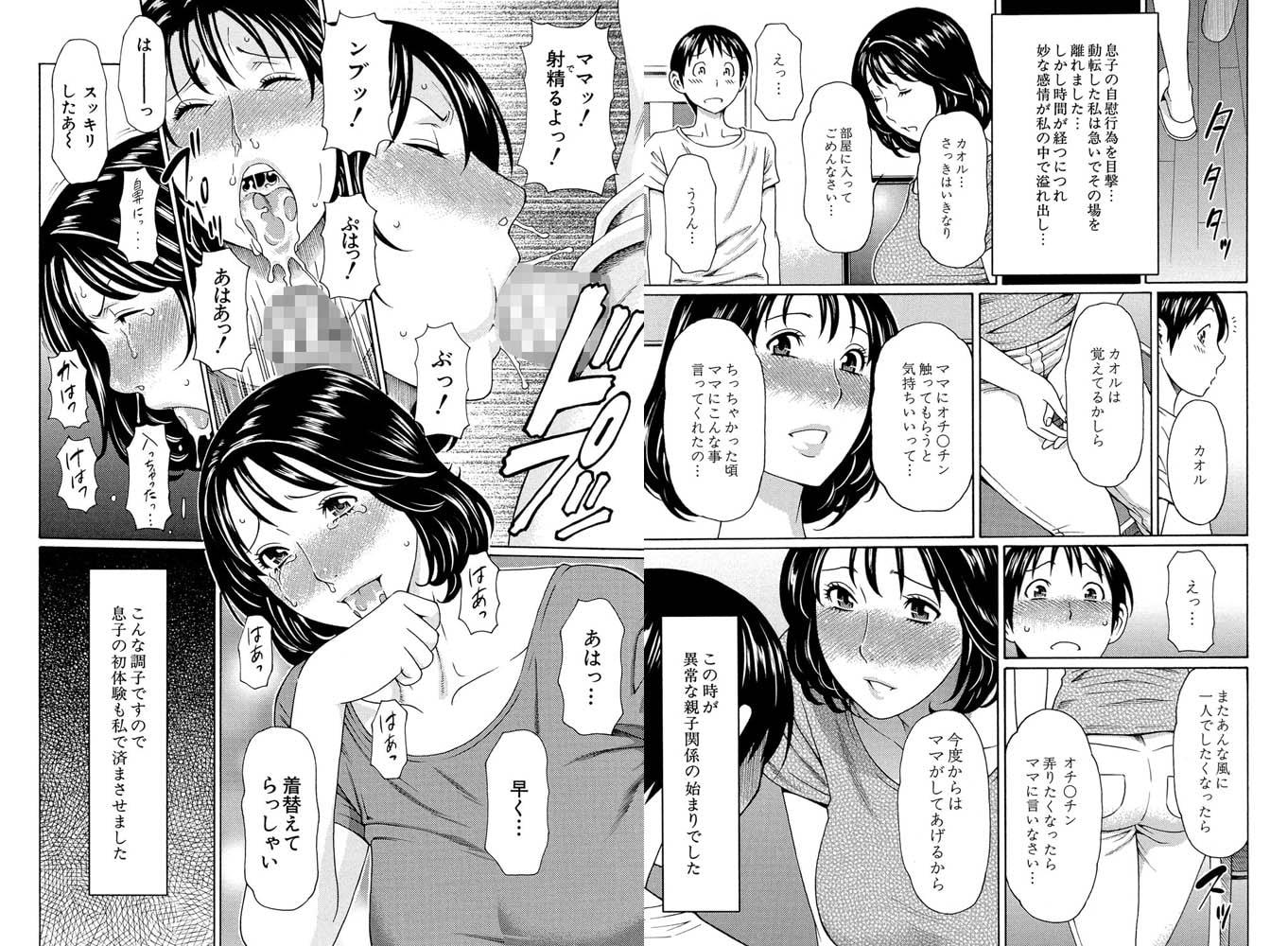 実母と女教師【第1話体験版付き】