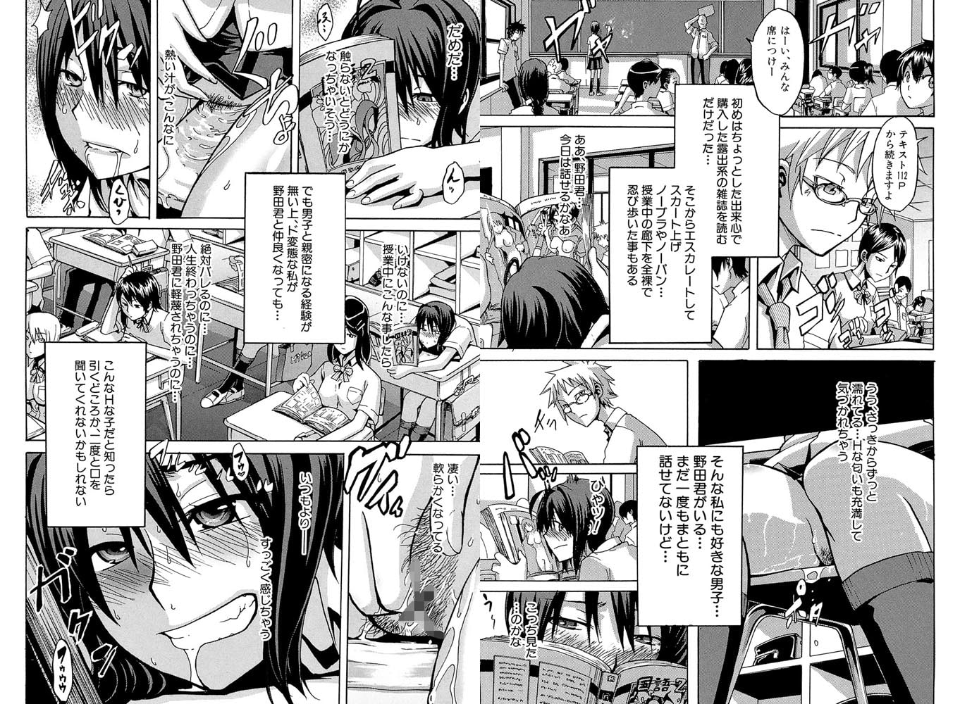 晒し愛【第1話体験版付き】