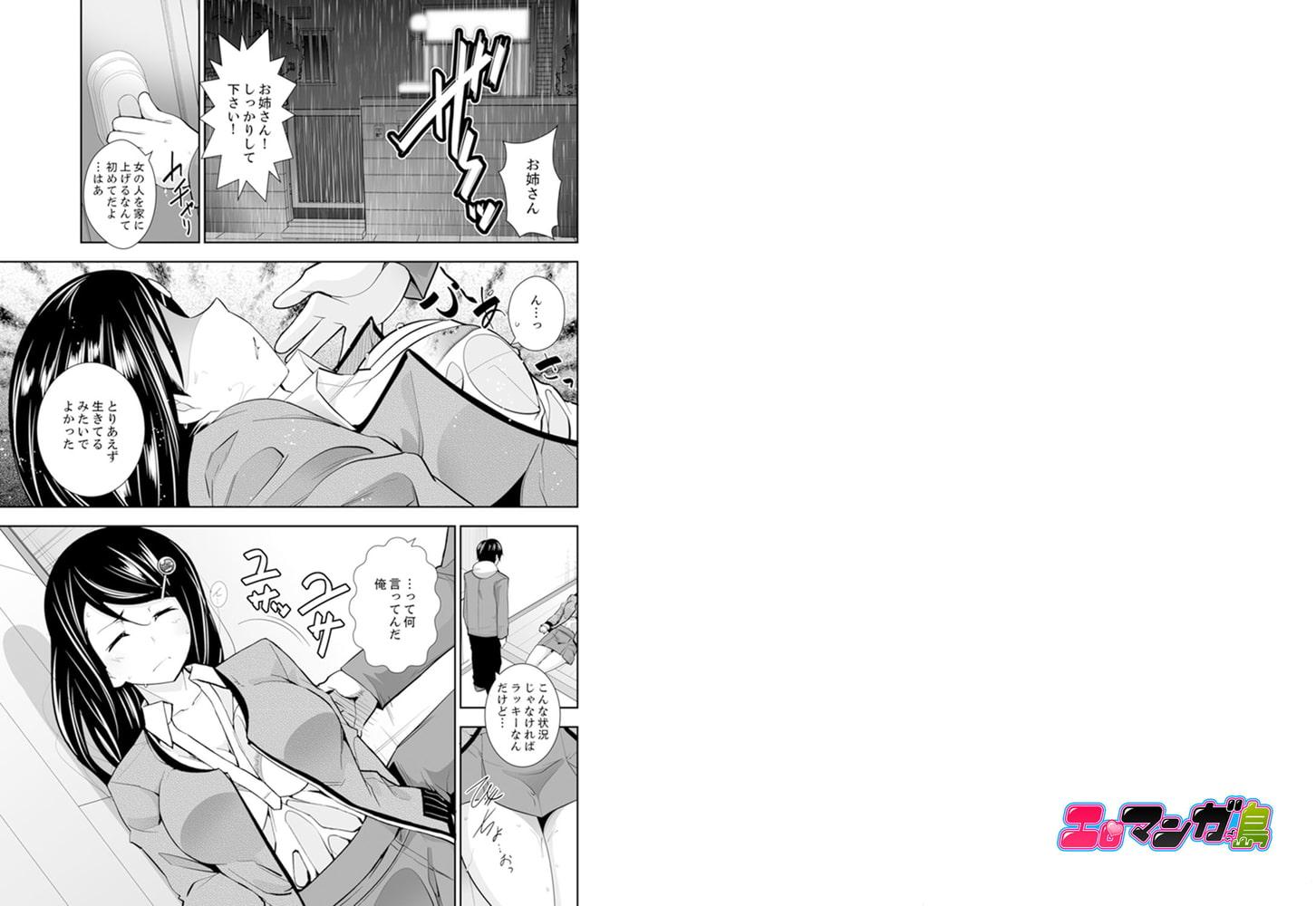 ヤクザの娘と初エッチ!? ~ケジメは毎晩イキすぎ子作り【完全版】
