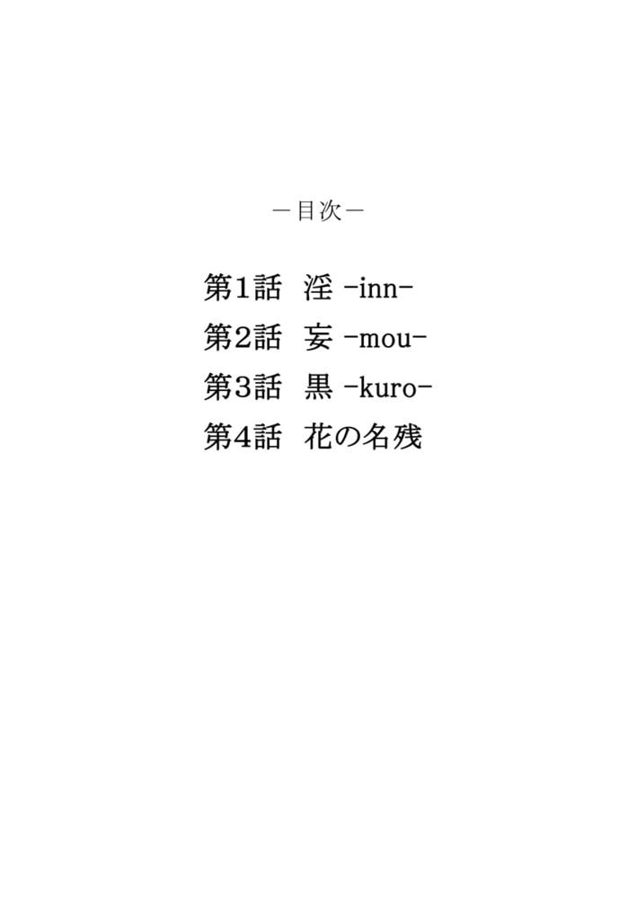 夜のお伽噺 佐野タカシ美熟女選集 第2集 淫 -inn-