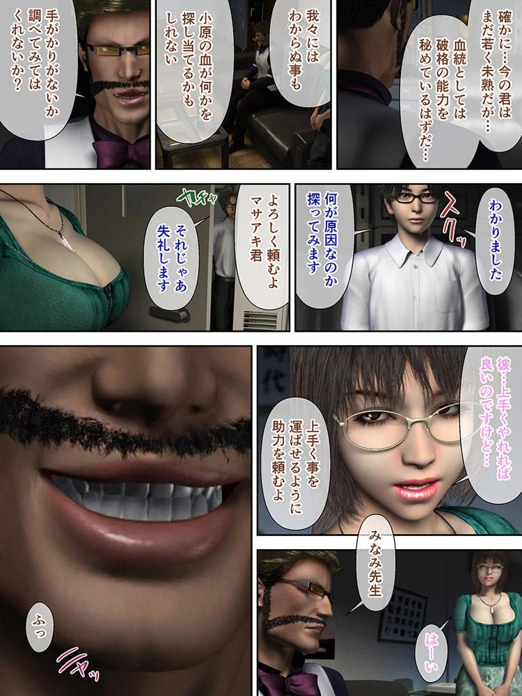 性戯☆闘士~エッチな美女を押し倒しまくり~(フルカラー)
