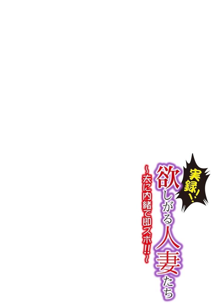 実録!!欲しがる人妻たち~夫に内緒で即ズボ!!~ 55話