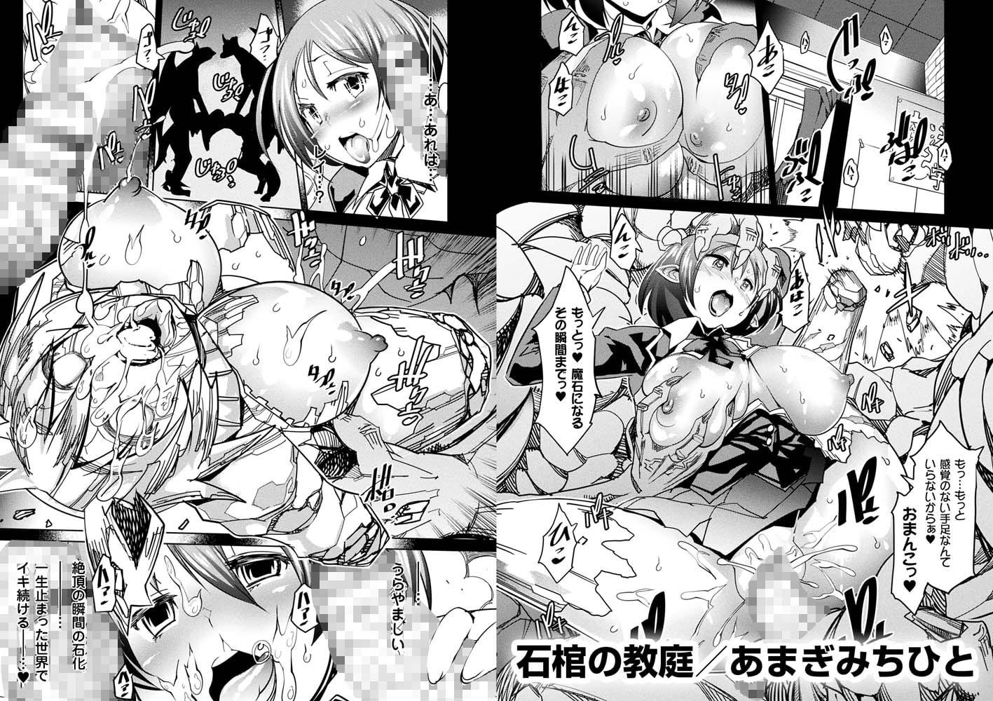 別冊コミックアンリアル 石化END~絶望の中で石像へと変えられる少女たち~デジタル版Vol.1