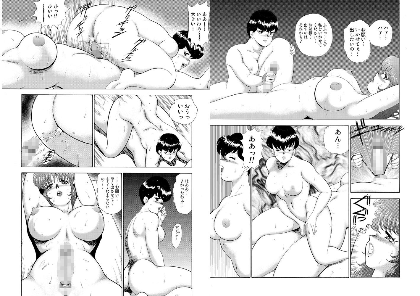 カリーナの冒険【第9部】