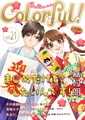 Colorful! vol.21 [アイエムエー]