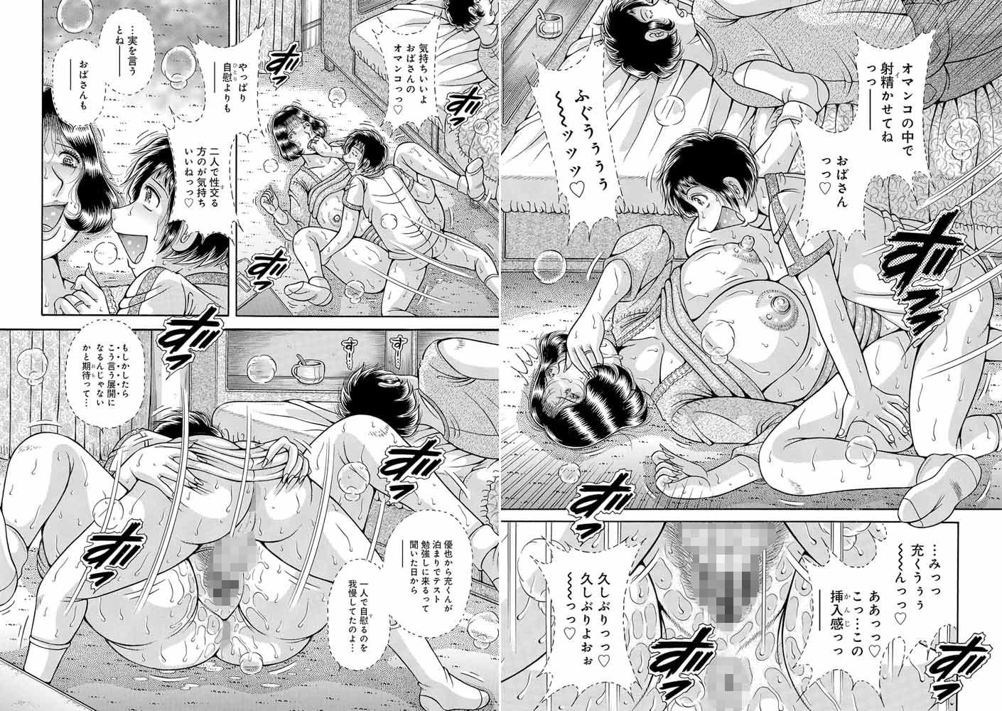 WEB版コミック激ヤバ! 106