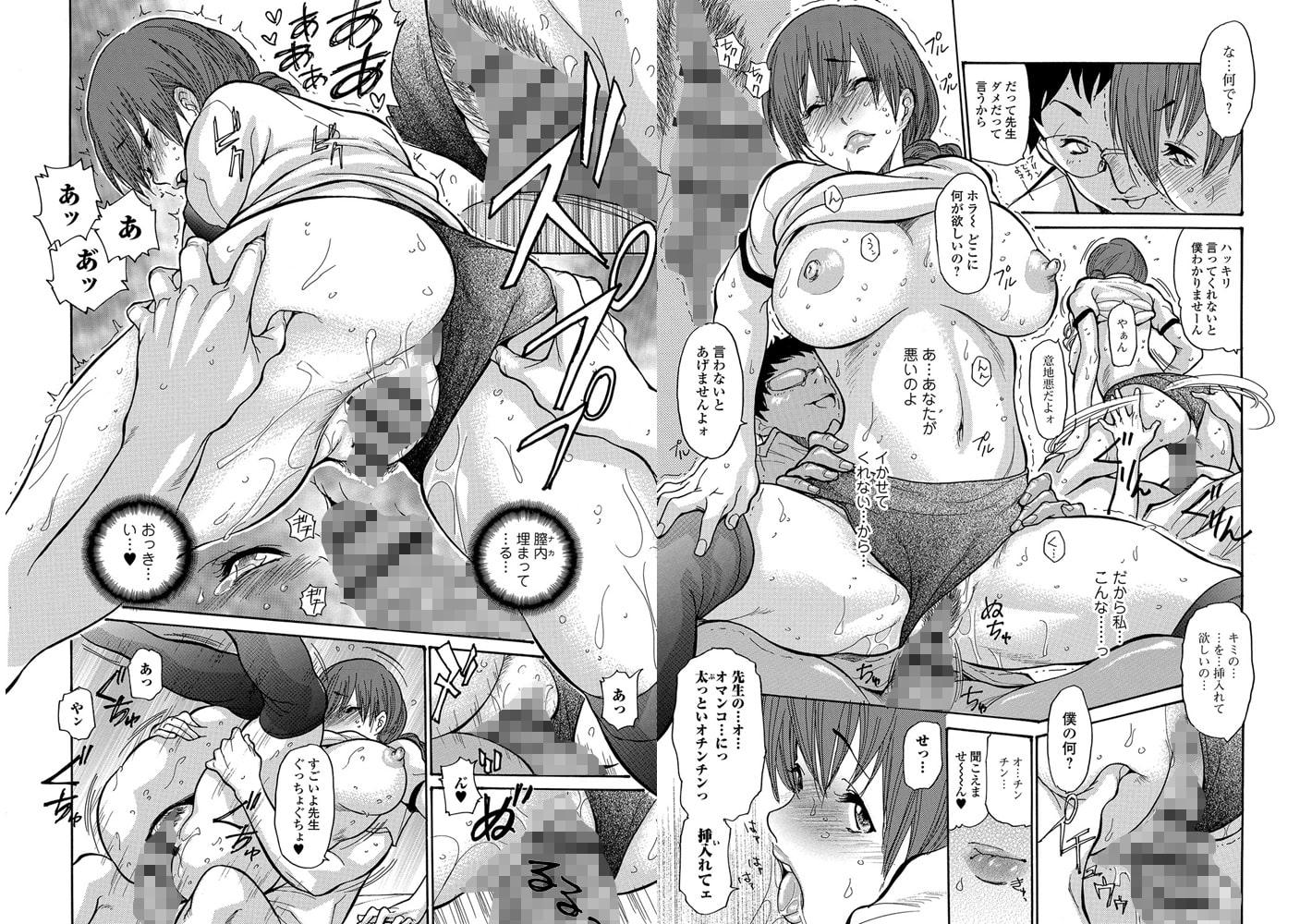Webコミックトウテツ Vol.23