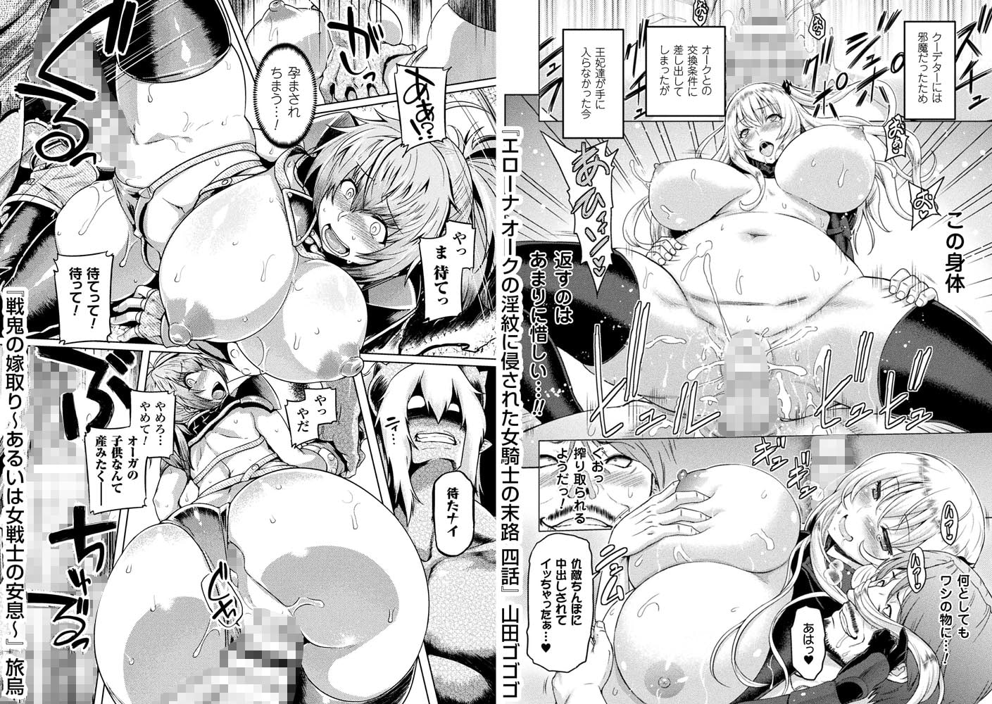 敗北乙女エクスタシーVol.3