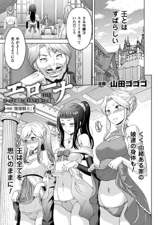 エローナ オークの淫紋に侵された女騎士の末路 四話【単話】