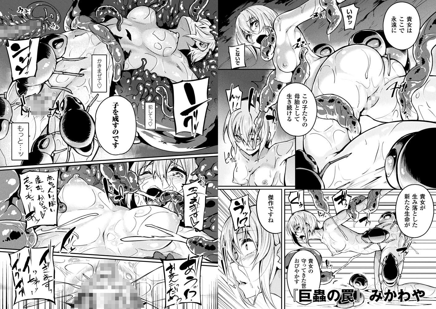 二次元コミックマガジン 女騎士苗床化計画Vol.3 (キルタイムコミュニケーション) DLsite提供:成年コミック – 雑誌・アンソロ